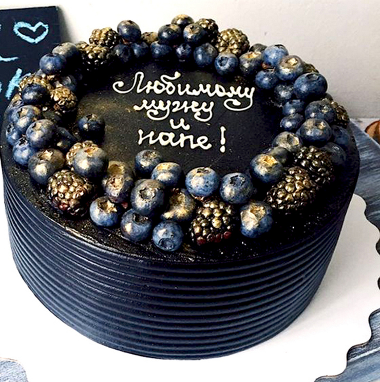 Черный торт любимому мужу и папе украшен ягодами