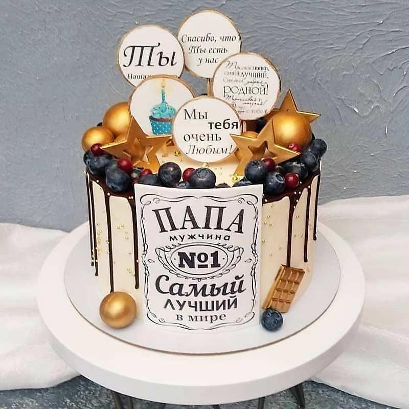 Торт папа мужчина номер один самый лучший в мире на день рождения