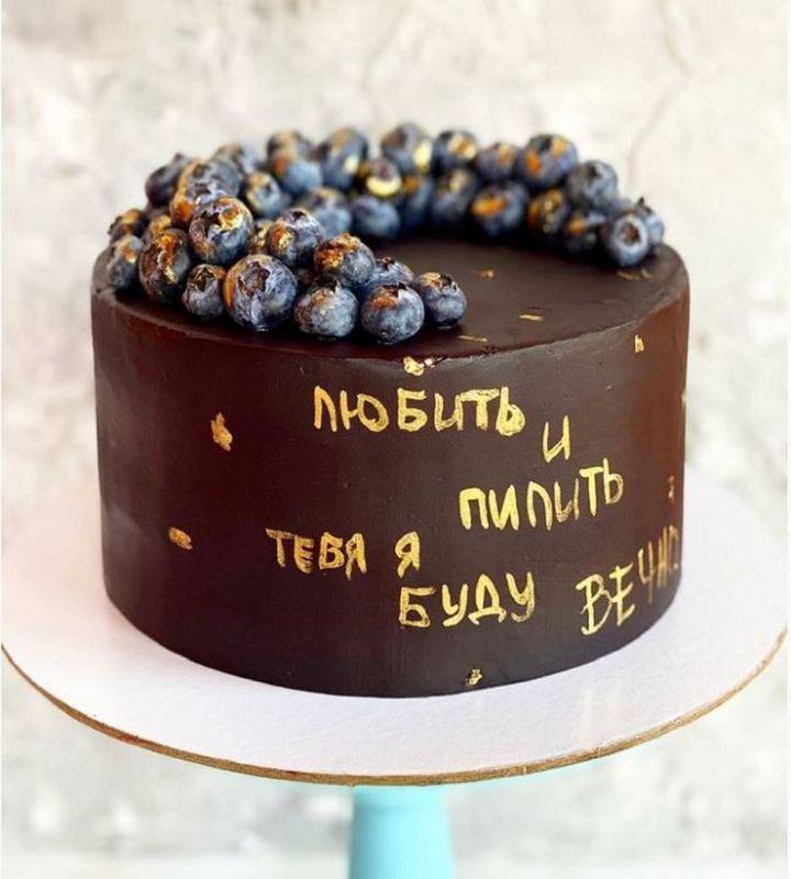 Торт для любимого мужа с прикольной надписью Любить и пилить тебя я буду вечно