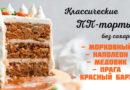 Классические ПП торты без сахара и муки - простые рецепты