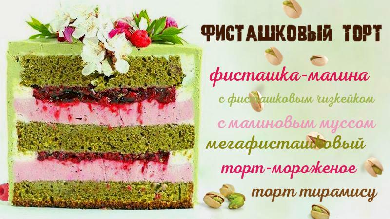 Фисташковый торт 8 рецептов пошагово с фото