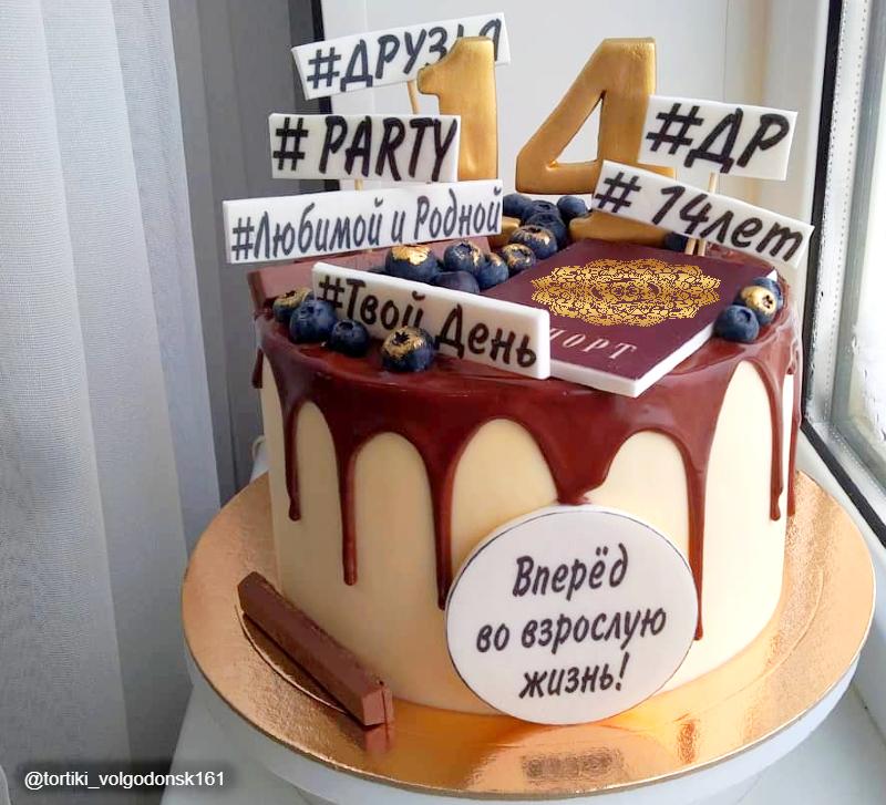 Торт хештеги девочке на 14 лет