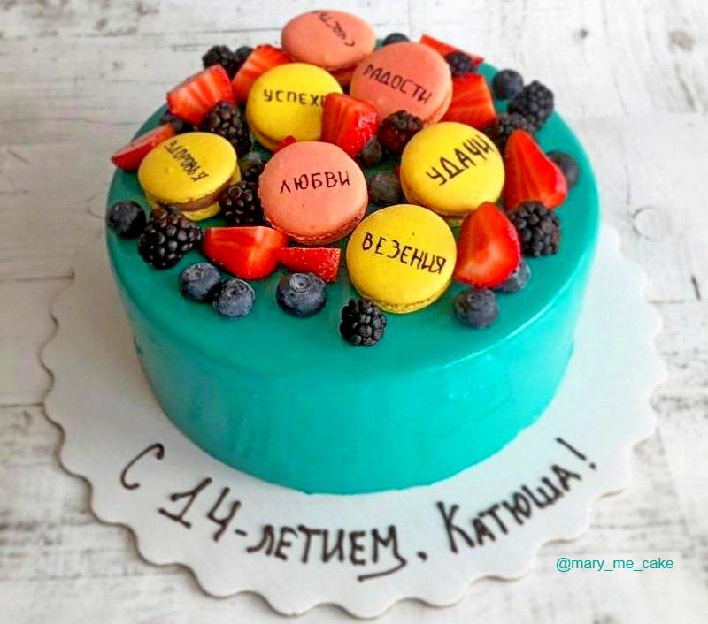Голубой торт с макаронс и пожеланиями девочке на 14 лет