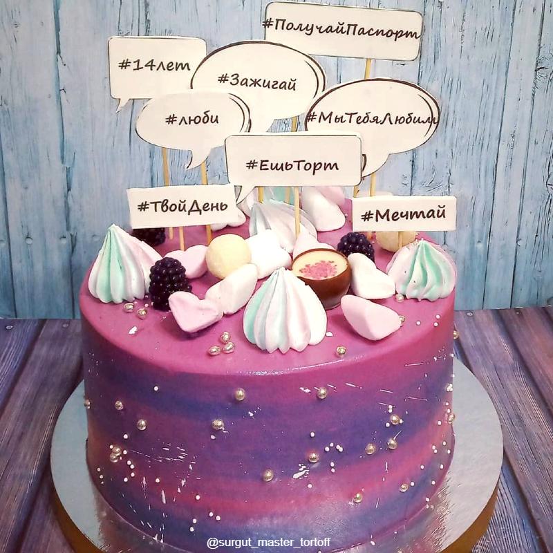 Торт с пожеланиями и надписями девочке на 14 лет