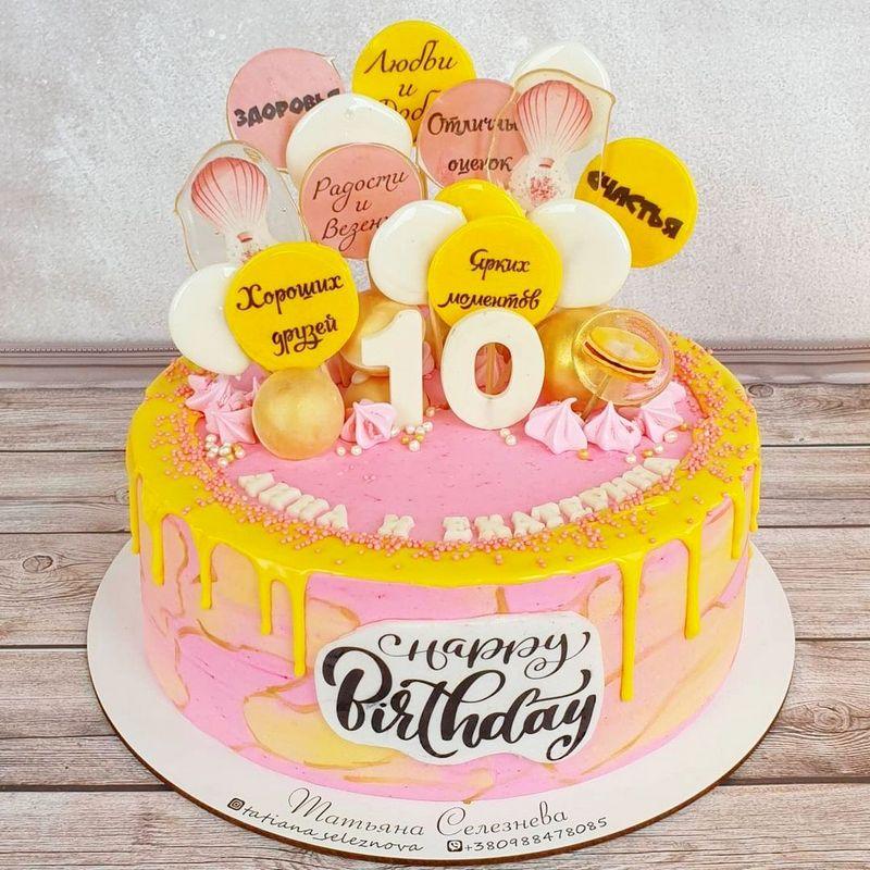 Торт с пожеланиями девочке на день рождения на 10 лет