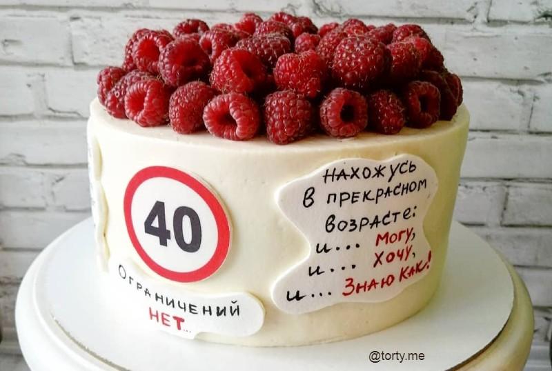 Прикольный торт женщине на 40 лет