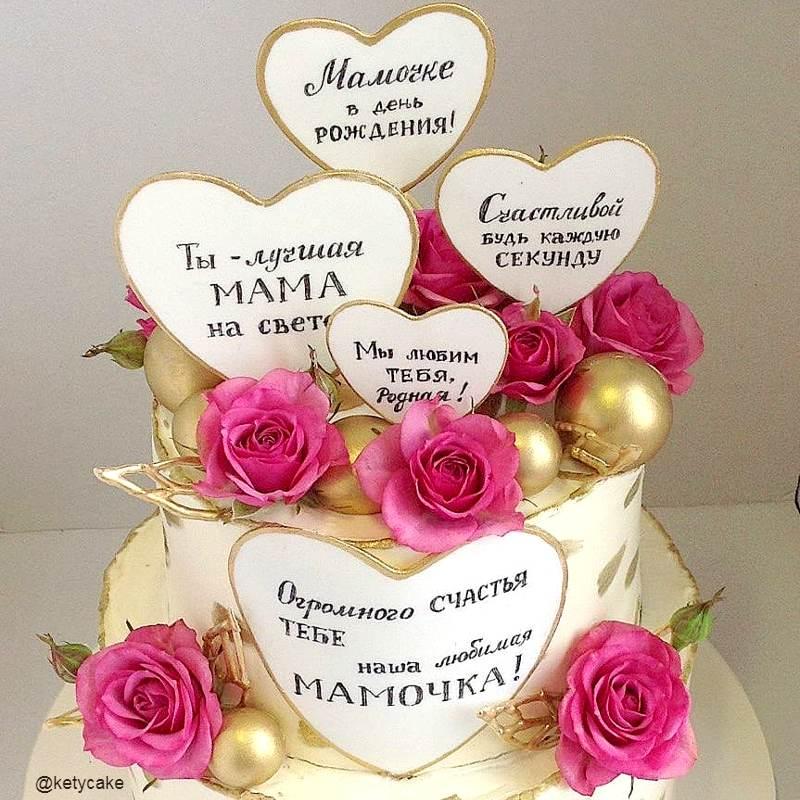 Торт с пожеланиями для мамы