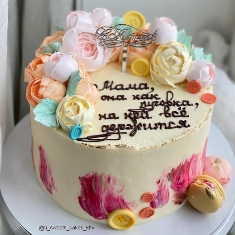 Торт мама она как пуговка на ней все держится