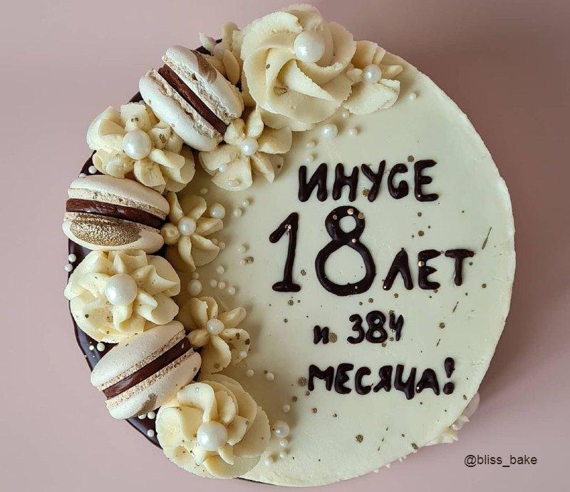 Торт с надписью для мамы