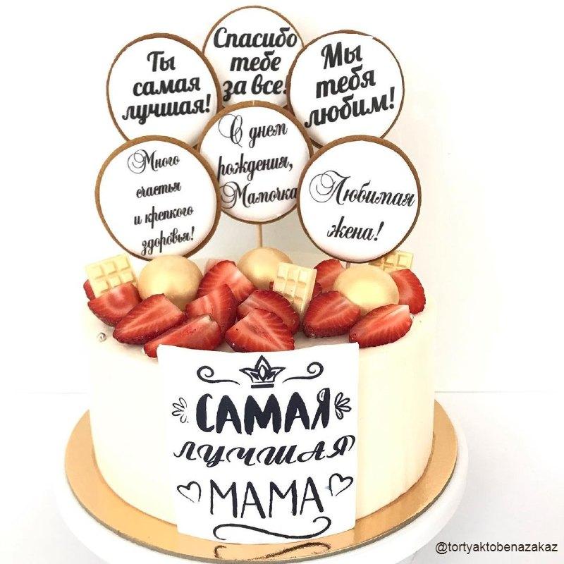 Торт самой лучшей маме