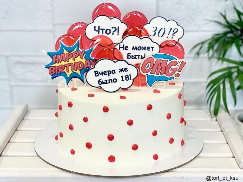 Торт с прикольными надписями женщине на 30 лет