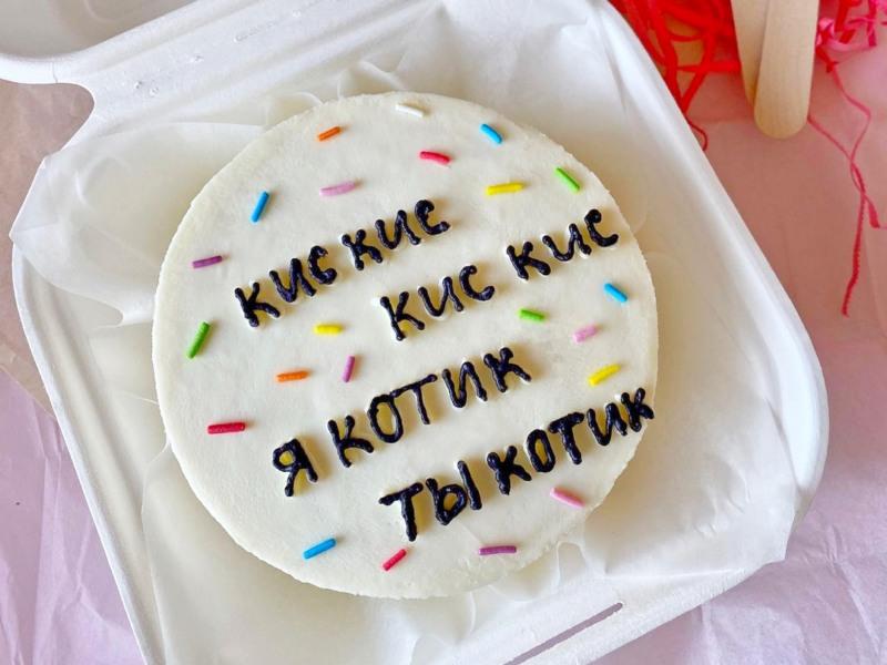 Торт кис кис я котик ты котик