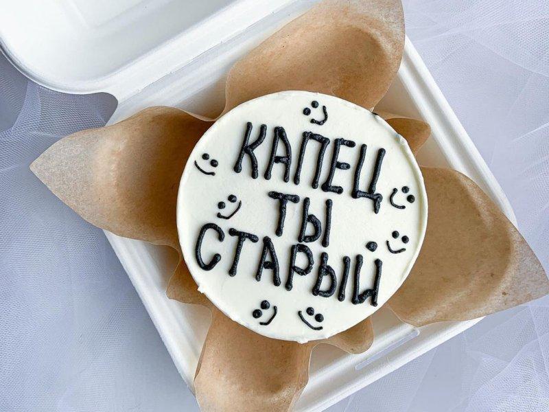 Бенто-торт - Капец ты дед